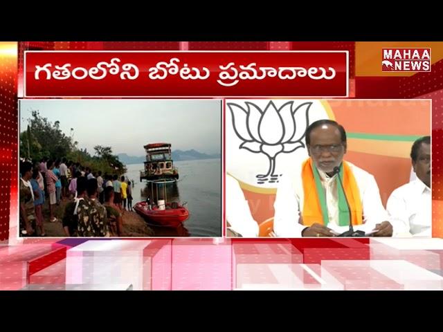 Telangana BJP President Lakshman Reacts Over Boat Capsize Incident In Andhra Pradesh | MAHAA NEWS