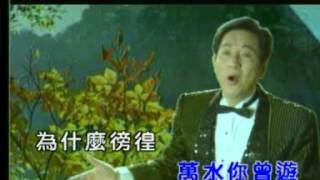 青山 - 問白雲 ( qIN sHAN - wEN bAI yUN) mtv