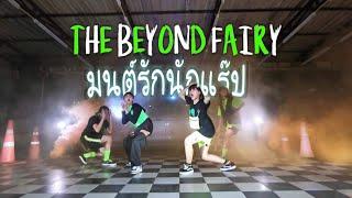 """มนต์รักนักแร๊พ """"SONGKRAN REMIX"""" Dance  By The Beyond Fairy"""