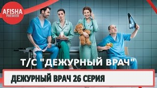Дежурный врач 26 серия анонс (дата выхода)