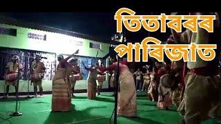 Parijat Bihu Husori Dol Titabor