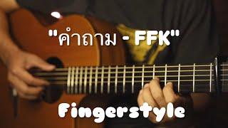 คำถาม - FFK Fingerstyle Guitar Cover ( TAB) видео
