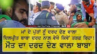 Dilpreet Baba ਦਰਦ ਨਾਲ਼ ਵੇਖੋ ਕਿਵੇਂ ਤੜਫ਼ ਰਿਹਾ ? Dilpreet Baba | Crying | Pain | PGI | Chandigarh | Court