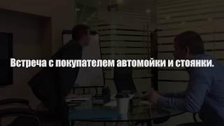 Бизнес обучение онлайн по продаже бизнеса. Бизнес Брокер.