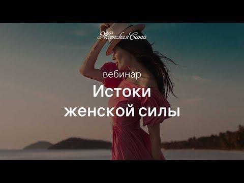 """Вебинар """"Истоки женской силы"""" (2014) — Женская Санга"""