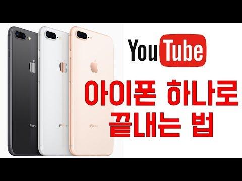 아이폰 하나로 유튜브 영상 만들기 + 편집 + �