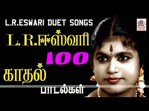 LR Eswari Duet Songs TMS,சீர்காழிகோவிந்தராஜன்,PBஸ்ரீனிவாஸ் போன்றோருடன் L.Rஈஸ்வரி பாடிய காதல்பாடல்கள்