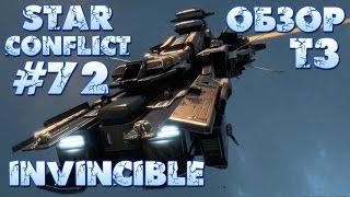 Star Conflict #72 Invincible. Эсминец Империи Т3