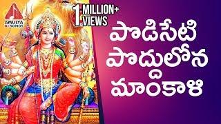 Devi Special Songs   Podiseti Poddulona Mahankali   Latest Devotional Songs   Amulya DJ Songs