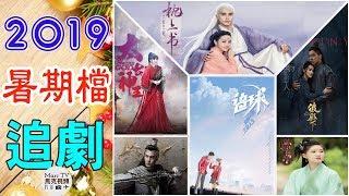 2019暑期檔上映的電視劇│權謀 玄幻 武俠 甜寵 穿越 校園劇,你最期待哪一部?