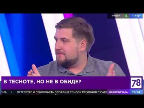 ЭФИР НА КАНАЛЕ 78 / В ТЕСНОТЕ, НО НЕ В ОБИДЕ?