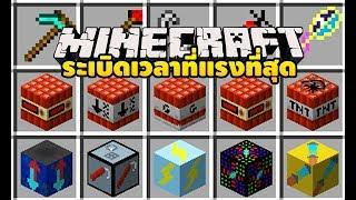 มายคราฟ กล่องที่จะทำให้เราวิ่งได้เร็วเหนือแสง !!![มอด Gizmos Mod] Minecraft