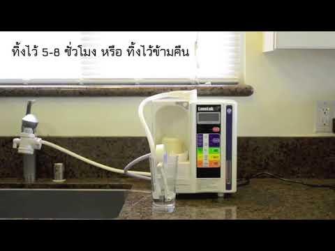 การล้างเครื่อง SD 501 Kangen Water ด้วยระบบ E Cleaner ไทย 360p