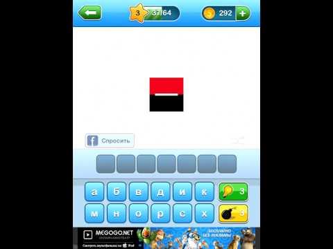 Quiz:Logo Game Level 1 Answers / КВИЗ: Лого игра 1 уровень Ответы