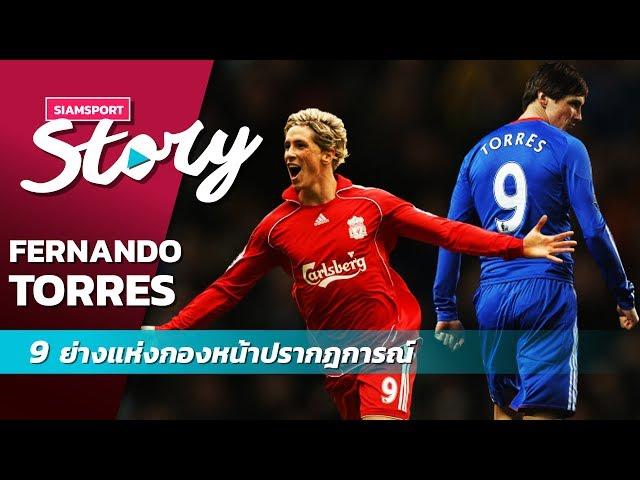 9 ย่างแห่งปรากฎการณ์ของ เฟร์นานโด ตอร์เรส | Siamsport Story