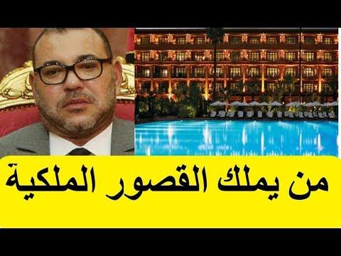 Les Palais Royal Au Maroc - لمن تعود ملكية القصور الملكية الفخمة في المغرب ؟؟؟
