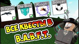 ПРОХОЖДЕНИЕ ВСЕХ КВЕСТОВ В B.A.B.F.T. | Roblox