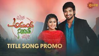 Aravinda Sametha - Title Song Promo | From 7 Dec 2020 @7.30 PM | Gemini TV | Telugu Serial