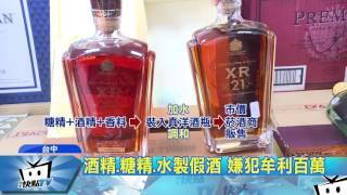 20170401中天新聞 假酒流竄 遍及中彰苗嘉 酒商人人自危