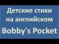 English Poems: Bobby's Pocket - Carolyn Wells (текст, перевод слов, транскрипция)