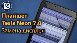 TESLA Neon 7.0. Замена дисплея без замены тачскрина