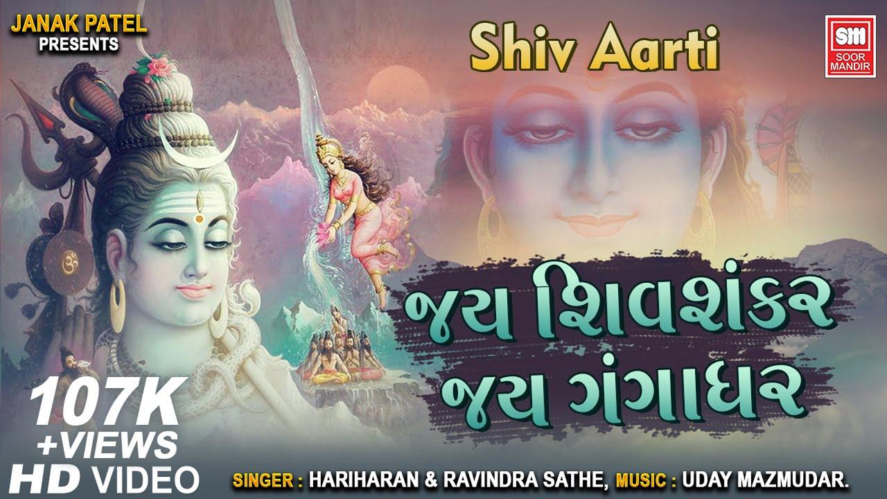 Jai Shiv Shankar Jai Gangadhar | Shiv Aarti | Mahadev Aarti | Hariharan | Soormandir