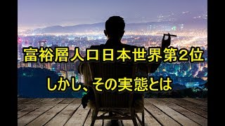 富裕層人口日本世界第2位 その実態を暴く thumbnail