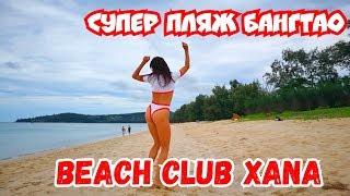 Пхукет пляж Бангтао Пляжный клуб Xana Тайская медицина Ночной рынок в Пхукет таун 12