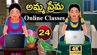 Telugu Stories అమ్మ ప్రేమ 24 || Online Classes || Telugu Fairy Tales || Telugu Moral Stories