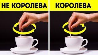 Представьте, что королева Англии пригласила вас на чай