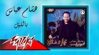 Beleil - Hesham Abbas بالليل - هشام عباس