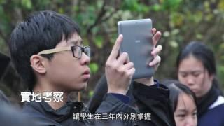 Publication Date: 2017-07-05 | Video Title: 明愛粉嶺陳震夏中學 | 校園生活影片
