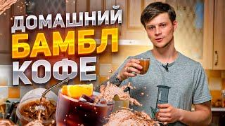 Рецепт БАМБЛ кофе || 3 способа приготовить БАМБЛ кофе дома