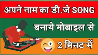 अपने नाम का DJ SONG बनाये | Dj gaana बनाये मोबाइल से | By Vishal Online Classes