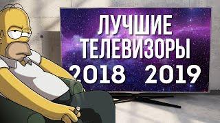 Лучшие телевизоры 2018-2019