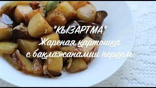 КЫЗАРТМА //Жареная картошка с баклажанами и перцем//Турецкое блюдо/Овощное соте