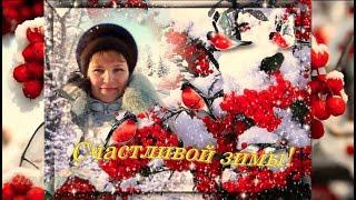 Счастливой зимы!