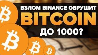 BITCOIN УПАДЕТ НИЖЕ 1000? 💰📉