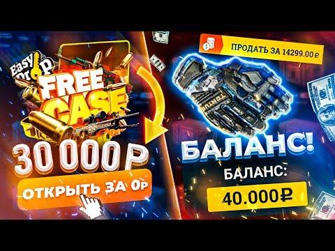 ОТКРЫЛ БЕСПЛАТНЫЙ КЕЙС за 30.000 рублей на EASYDROP! 40.000 РУБЛЕЙ НА ИЗИ ДРОП, ТАКОГО Я НЕ ОЖИДАЛ!
