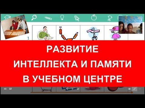 Развивающие игры в учебном центре. Игра «Мемори»