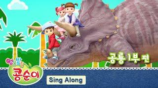 콩순이 노래 따라 부르기 51편 - 공룡 1부편 [KONGSUNI SING ALONG]
