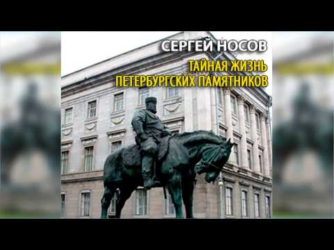 Тайная жизнь петербургских памятников, Сергей Носов радиоспектакль слушать онлайн