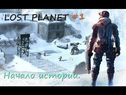Прохождение: Lost Planet #1 - Начало истории.