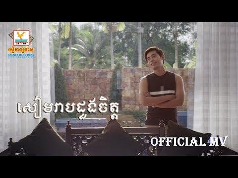 Siem Reap Duong Chet - Ny Ratana [OFFICIAL MV]