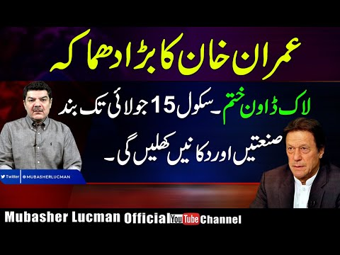 عمران-خان-کا-بڑا-دھماکہ-۔۔۔