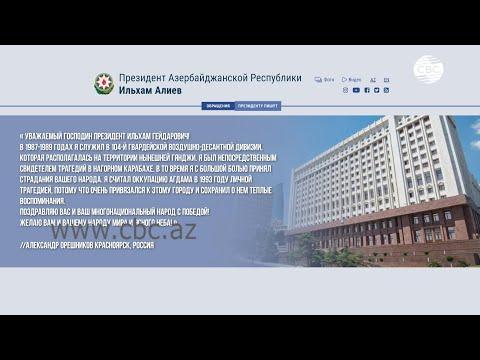 Письма Президенту Азербайджана: Вы освободили наши земли от армянских захватчиков