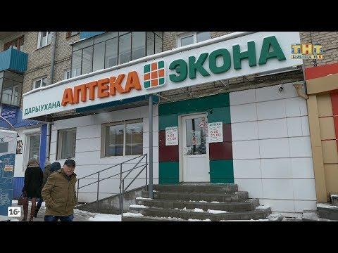 Открытие аптеки Экона