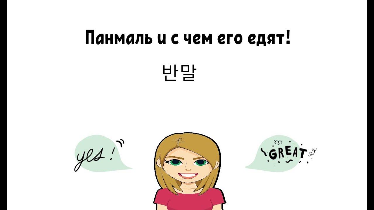 Что такое панмаль в корейском?