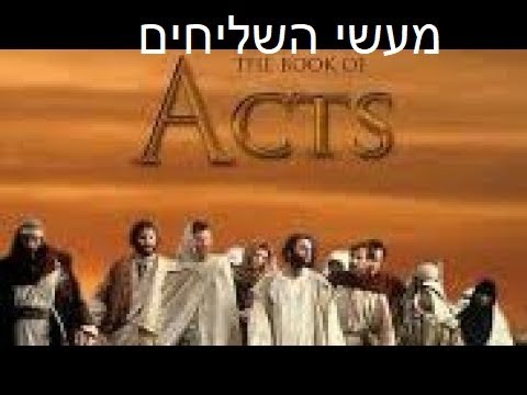 Hebrew full movie Hd: Acts   סרט מלא : מעשי השליחים