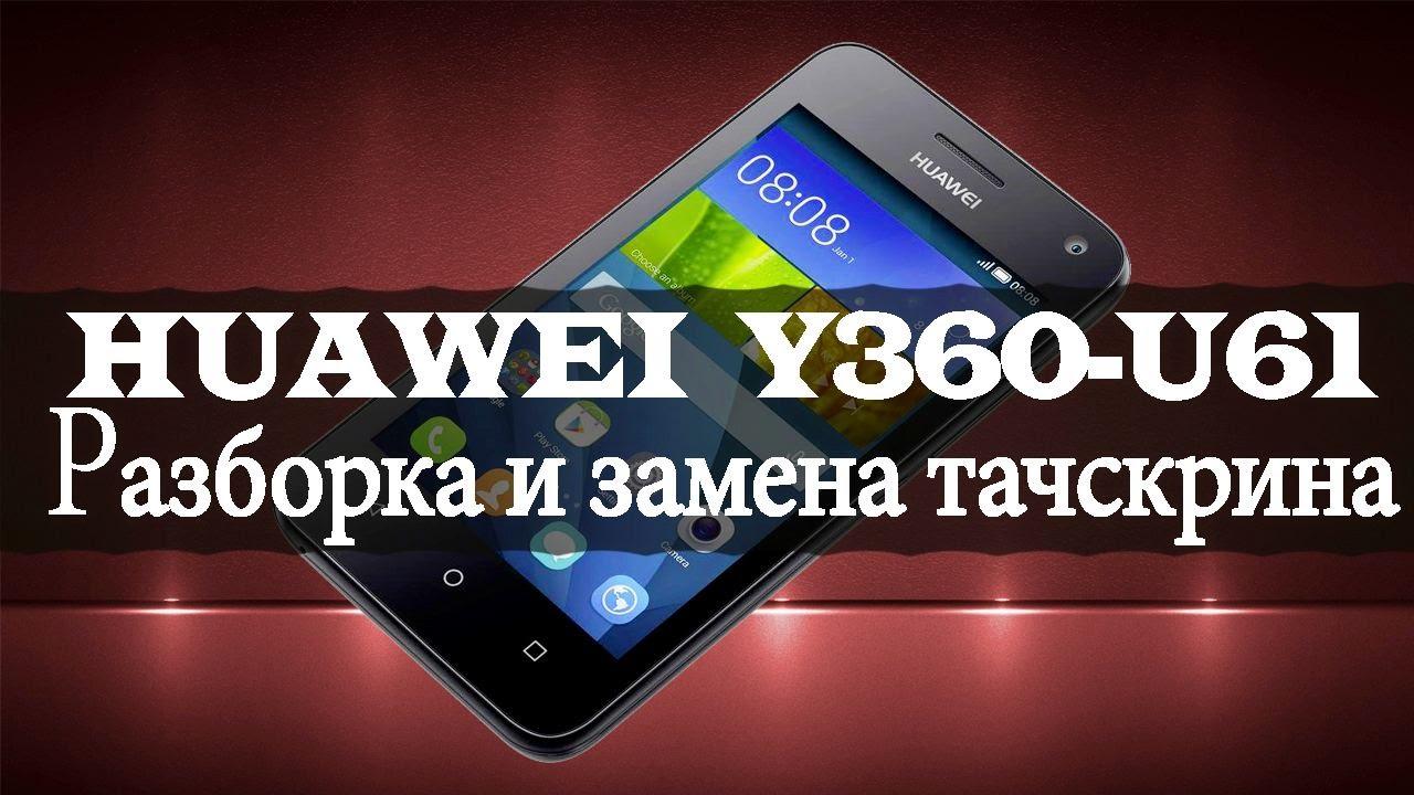 для Huawei Y360 U61 Драйвер - YouTube